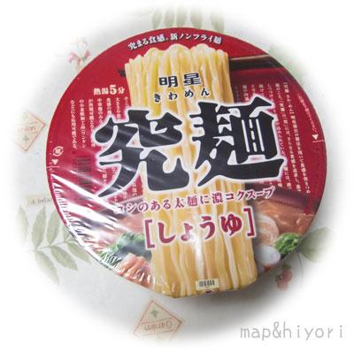 明星 究麺 口コミ レビュー