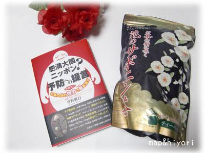 花のサポニン茶&肥満大国ニッポン モニプラ当選 口コミ レビュー