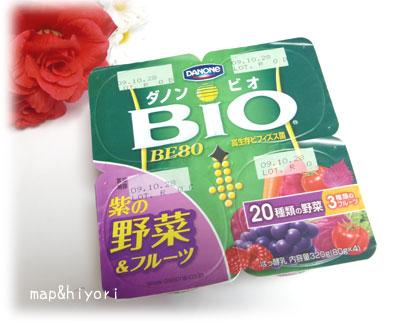 ダノンビオ 紫 野菜