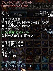 ScreenShot2011_1030_001536234.jpg
