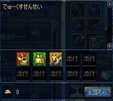 ScreenShot2012_0119_015225221.jpg