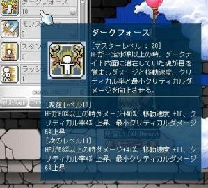 進撃 DK ダークフォース