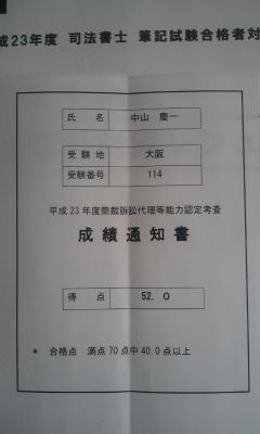 2011-10-04 13.00.52