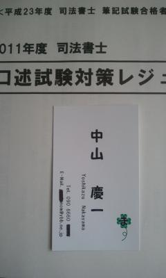 2011-10-04 13.00.18