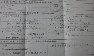 2012-01-07 19.28.20