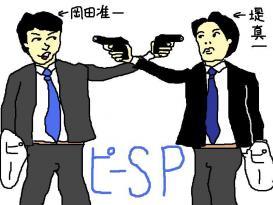 ピ~SP (・ω・)モニュ?