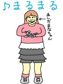 芦田愛菜 (・ω・)モニュ?