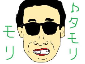 タモリモリ (・ω・)モニュ?
