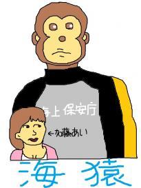 海猿 ξ:D)| ̄|_...ン?