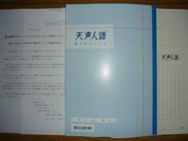 天声人語(書き写しノート)