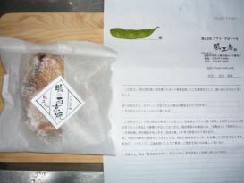 鴨の西京焼き&枝豆