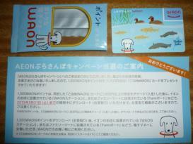 WAONカード(しがマザーレイク)