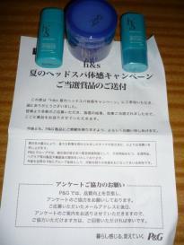 h&s青 ミニシャンプー&ミニコンディショナー+ミニ地肌マッサージクリーム