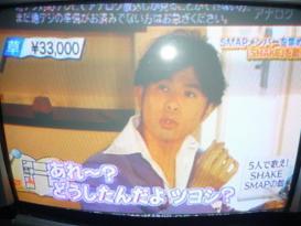 稲垣吾郎 (・ω・)モニュ?