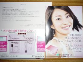 化粧品サンプル(花王)