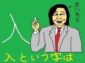 武田鉄矢 (・ω・)モニュ?