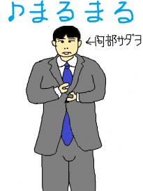 阿部サダヲ (・ω・)モニュ?