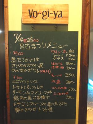 宮古島 vo-gi-ya