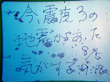 宮古島 地震 震度3?