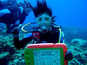 宮古島 一の瀬ドロップ 記念ダイビング