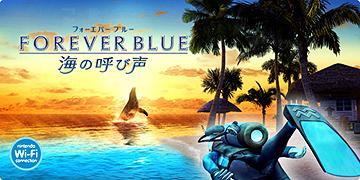 Wii forever blue 海の呼び声