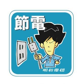 明和電機節電マーク