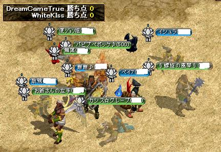 ドリケム戦2