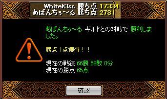 あばん戦結果3