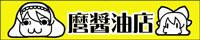 syouyubana2.jpg