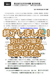 yukara_marsh_retake_to_link3[1]