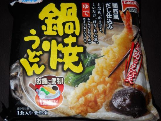 鍋焼きうどん (1)