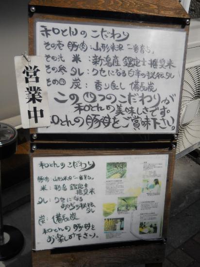 和とん (3)
