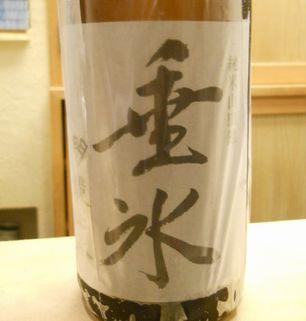 みや古寿司11-11 (12)