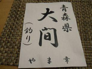 みや古寿司11-11 (17)