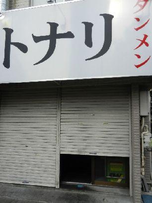 東陽町 トナリ本店 タンギョウ+(2)