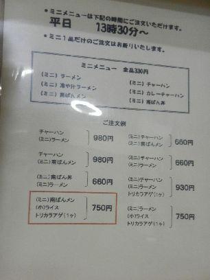 日本橋 南ばん+(1)