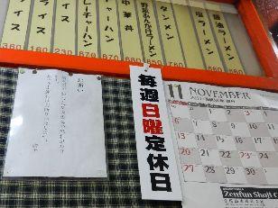 日本橋 南ばん+(2)