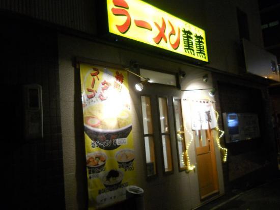 薫薫 (1)