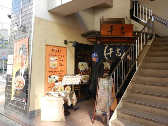 馬喰町 千吉 No.2+(1)