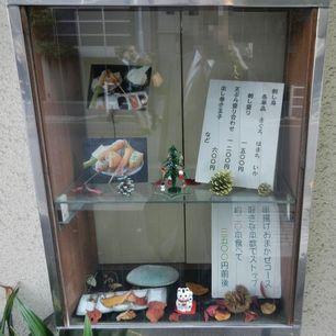 味の曙 小網町+(7)