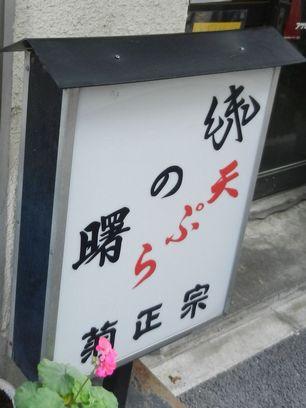 味の曙 小網町+(8)