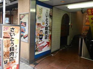 神田 さいとう精肉店 +(4)