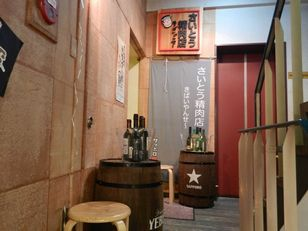 神田 さいとう精肉店 +(2)