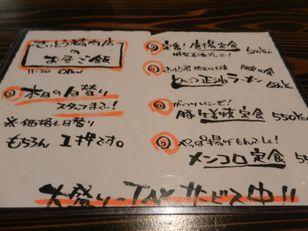 神田 さいとう精肉店 +(6)