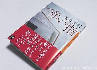 090904東野圭吾