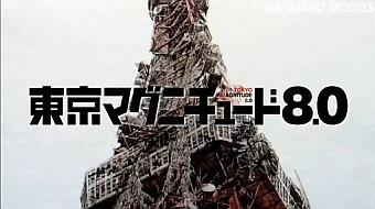 090919東京M1.0