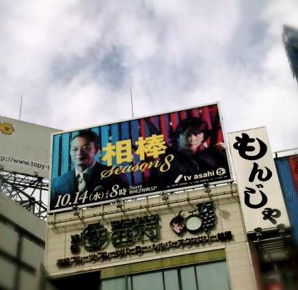 相棒@渋谷