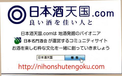 tenngoku1.jpg