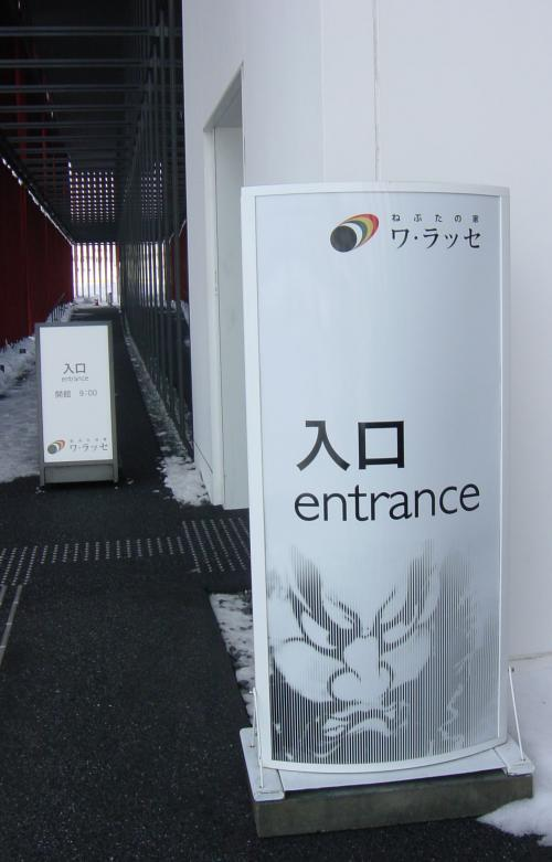 ワ・ラッセの入口