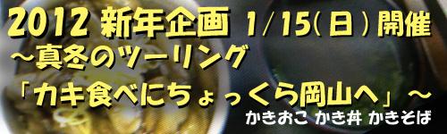 2012新年ツーリング
